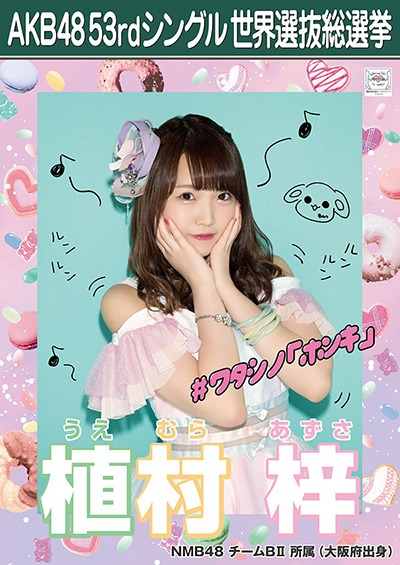 植村梓 AKB48 53rdシングル 世界選抜総選挙ポスター