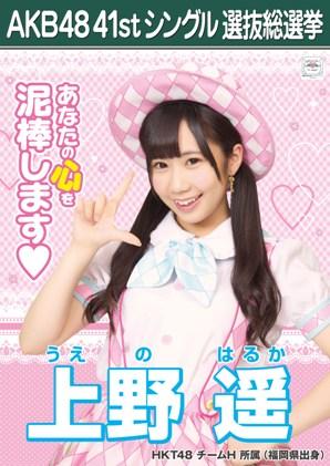 AKB48 41stシングル選抜総選挙ポスター 上野遥