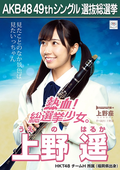 AKB48 49thシングル選抜総選挙ポスター 上野遥