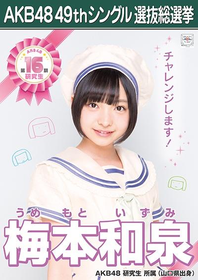 AKB48 49thシングル選抜総選挙ポスター 梅本和泉