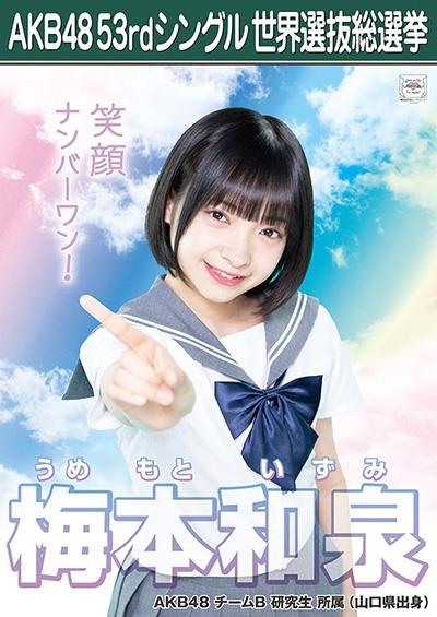梅本和泉 AKB48 53rdシングル 世界選抜総選挙ポスター