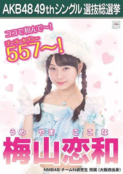 AKB48 49thシングル選抜総選挙ポスター 梅山恋和