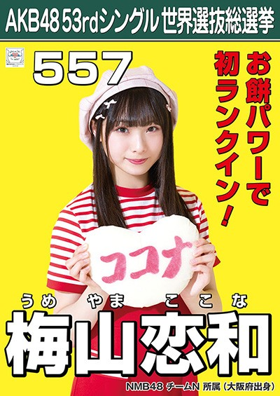 梅山恋和 AKB48 53rdシングル 世界選抜総選挙ポスター