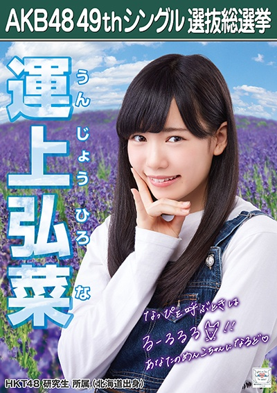 AKB48 49thシングル選抜総選挙ポスター 運上弘菜