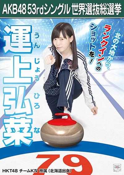 運上弘菜 AKB48 53rdシングル 世界選抜総選挙ポスター