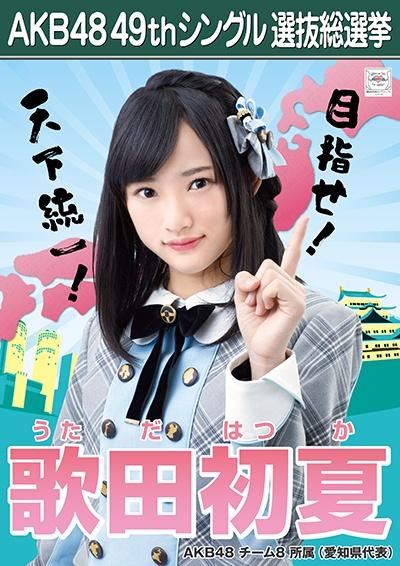 AKB48 49thシングル選抜総選挙ポスター 歌田初夏