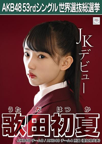 歌田初夏 AKB48 53rdシングル 世界選抜総選挙ポスター