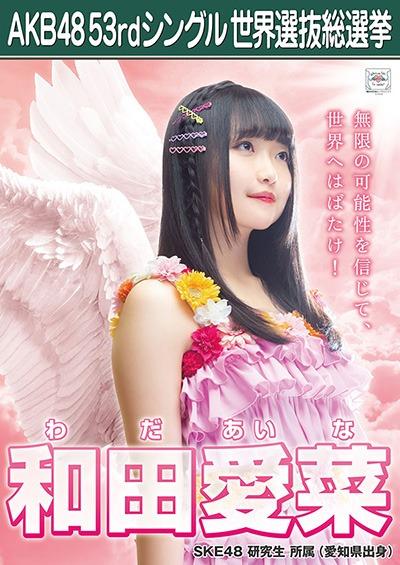 和田愛菜 AKB48 53rdシングル 世界選抜総選挙ポスター