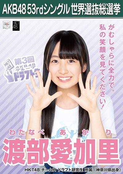 渡部愛加里 AKB48 53rdシングル 世界選抜総選挙ポスター