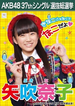 AKB48 37thシングル選抜総選挙ポスター 矢吹奈子