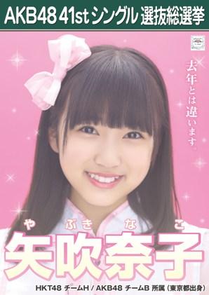AKB48 41stシングル選抜総選挙ポスター 矢吹奈子