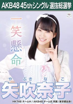 AKB48 45thシングル選抜総選挙ポスター 矢吹奈子