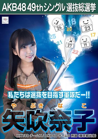 AKB48 49thシングル選抜総選挙ポスター 矢吹奈子