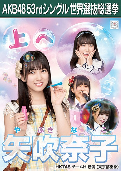 矢吹奈子 AKB48 53rdシングル 世界選抜総選挙ポスター