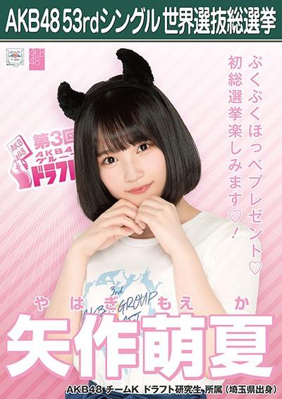 矢作萌夏 AKB48 53rdシングル 世界選抜総選挙ポスター