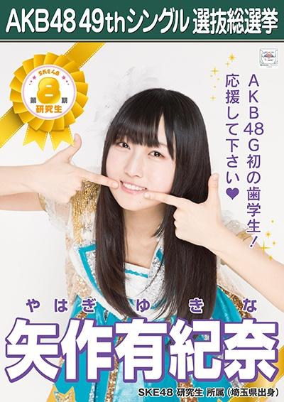 AKB48 49thシングル選抜総選挙ポスター 矢作有紀奈