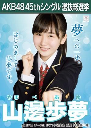 AKB48 45thシングル選抜総選挙ポスター 山邊歩夢