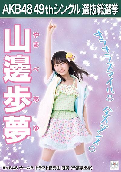 AKB48 49thシングル選抜総選挙ポスター 山邊歩夢