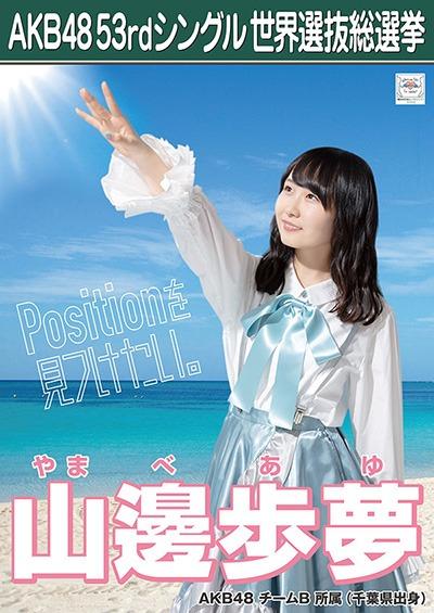 山邊歩夢 AKB48 53rdシングル 世界選抜総選挙ポスター