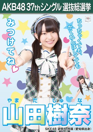AKB48 37thシングル選抜総選挙ポスター 山田樹奈