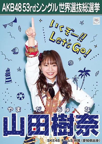 山田樹奈 AKB48 53rdシングル 世界選抜総選挙ポスター
