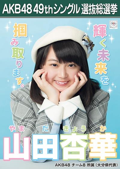 AKB48 49thシングル選抜総選挙ポスター 山田杏華