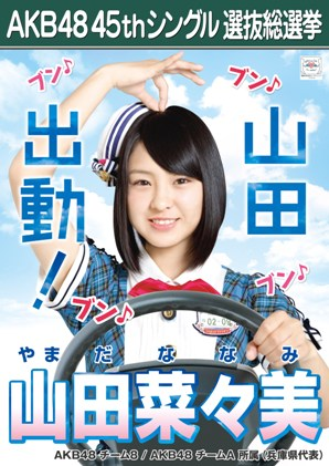 AKB48 45thシングル選抜総選挙ポスター 山田菜々美
