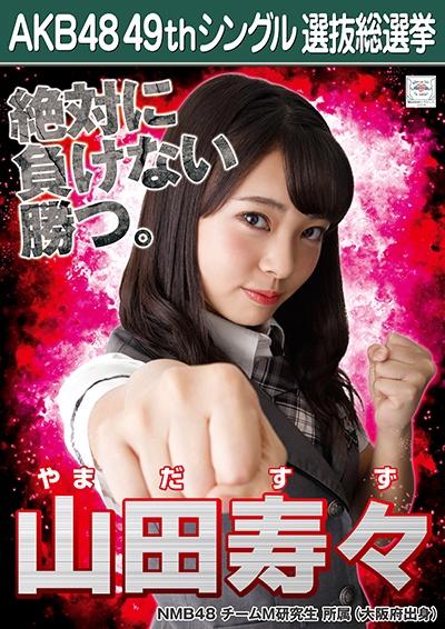 AKB48 49thシングル選抜総選挙ポスター 山田寿々