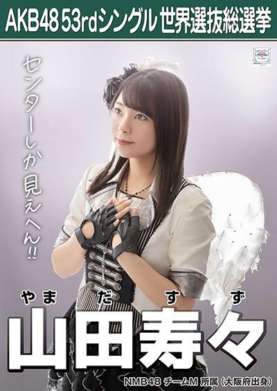 山田寿々 AKB48 53rdシングル 世界選抜総選挙ポスター