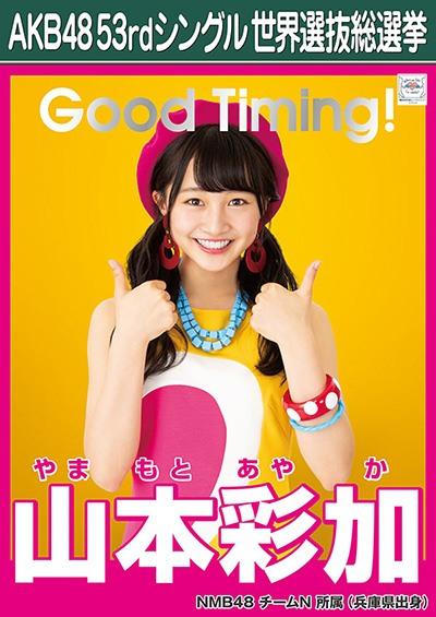 山本彩加 AKB48 53rdシングル 世界選抜総選挙ポスター