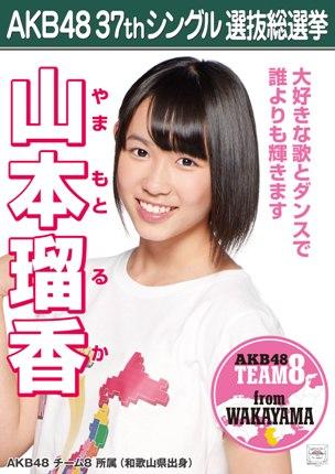 AKB48 37thシングル選抜総選挙ポスター 山本瑠香