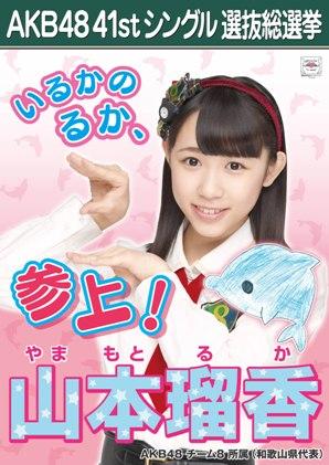 AKB48 41stシングル選抜総選挙ポスター 山本瑠香