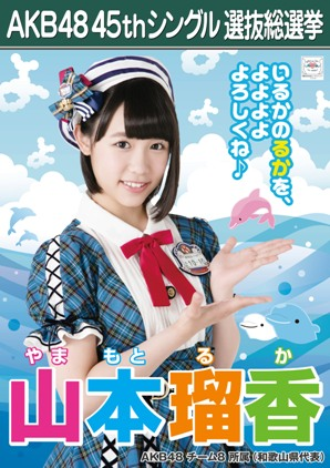AKB48 45thシングル選抜総選挙ポスター 山本瑠香