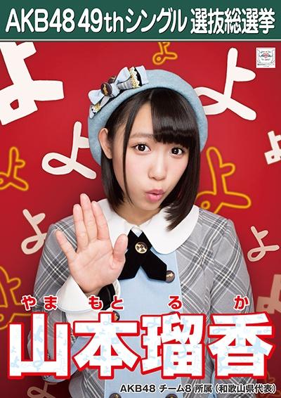 AKB48 49thシングル選抜総選挙ポスター 山本瑠香