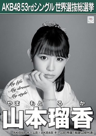 山本瑠香 AKB48 53rdシングル 世界選抜総選挙ポスター
