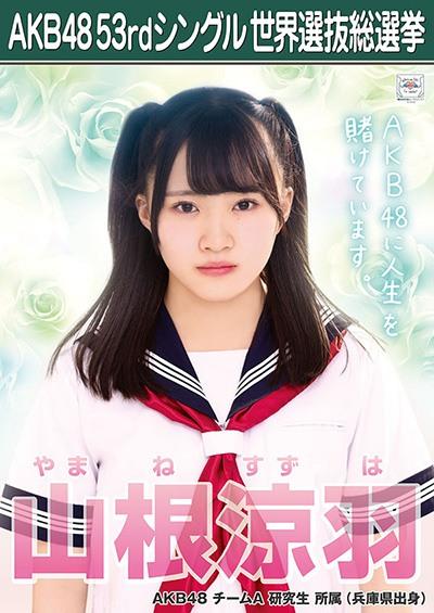 山根涼羽 AKB48 53rdシングル 世界選抜総選挙ポスター