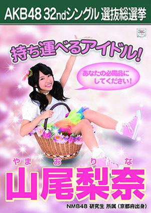 AKB48 32ndシングル選抜総選挙ポスター 山尾梨奈