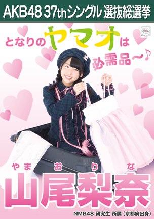 AKB48 37thシングル選抜総選挙ポスター 山尾梨奈