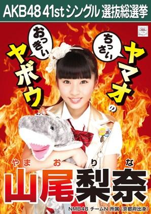 AKB48 41stシングル選抜総選挙ポスター 山尾梨奈