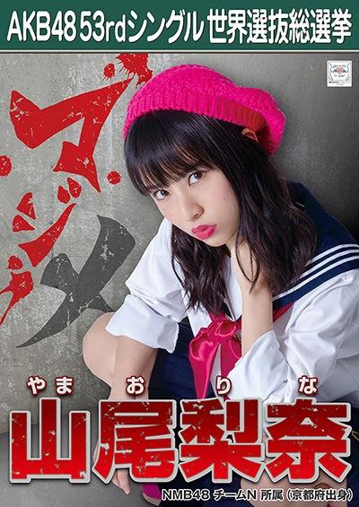山尾梨奈 AKB48 53rdシングル 世界選抜総選挙ポスター