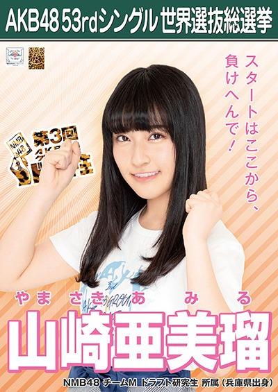 山崎亜美瑠 AKB48 53rdシングル 世界選抜総選挙ポスター