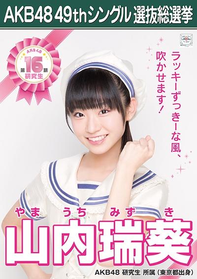 AKB48 49thシングル選抜総選挙ポスター 山内瑞葵