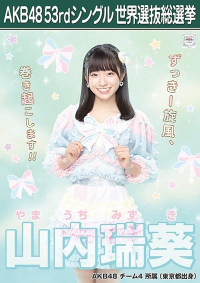 山内瑞葵 AKB48 53rdシングル 世界選抜総選挙ポスター