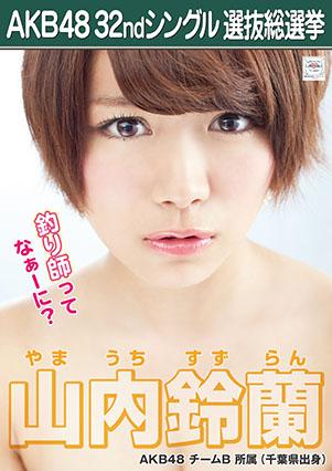 AKB48 32ndシングル選抜総選挙ポスター 山内鈴蘭