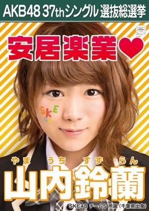 AKB48 37thシングル選抜総選挙ポスター 山内鈴蘭