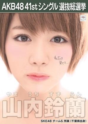 AKB48 41stシングル選抜総選挙ポスター 山内鈴蘭
