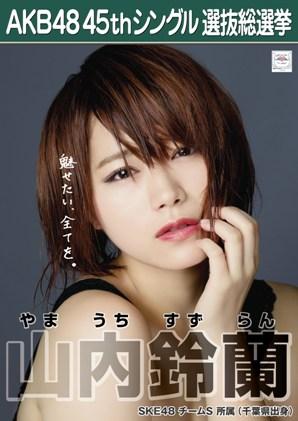 AKB48 45thシングル選抜総選挙ポスター 山内鈴蘭