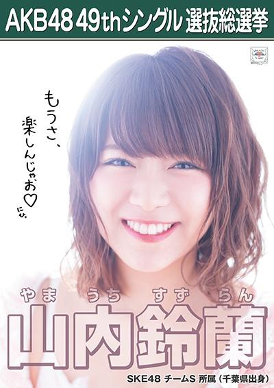 AKB48 49thシングル選抜総選挙ポスター 山内鈴蘭