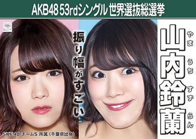 山内鈴蘭 AKB48 53rdシングル 世界選抜総選挙ポスター