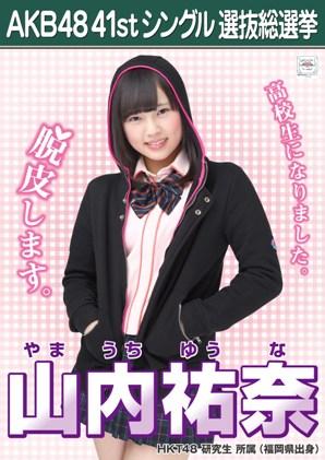 AKB48 41stシングル選抜総選挙ポスター 山内祐奈